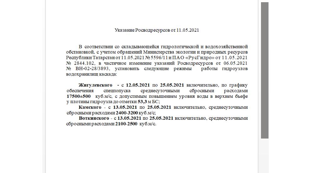 Указание Росводресурсов от 11.05.2021