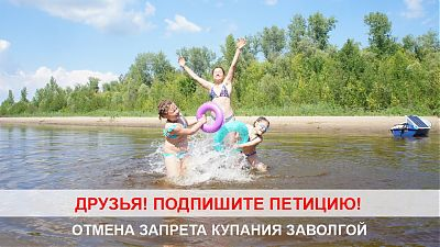 Подпишите петицию! Отменим запрет на купание Заволгой!