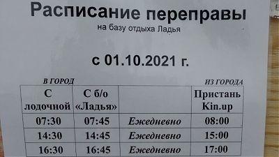 Расписание переправы с 1 октября 2021г.